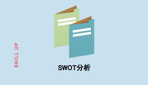 SWOT分析のやり方を具体例とともに解説!企業・個人が使える便利なフレームワーク