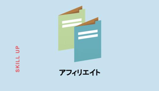 [初心者向け]アフィリエイトのアの字から徹底解説!意味・仕組み・始め方まで完全ガイド