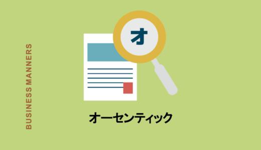 オーセンティックの意味とは?英語・語源・同意語や具体例まで徹底解説