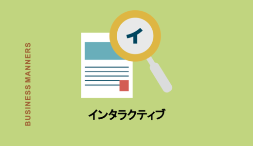 インタラクティブの意味とは?IT用語なの?対義語や類語、使い方例文から徹底解説