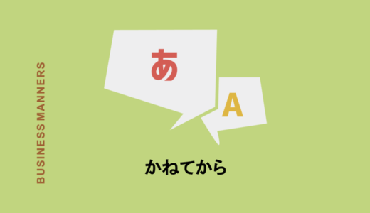 「かねてから」とは?誤用だから使えない?意味や漢字表記の仕方・例文・英語表現を解説
