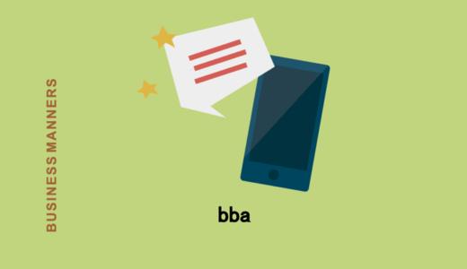 BBAの意味とは?使い方や注意点を徹底解説!