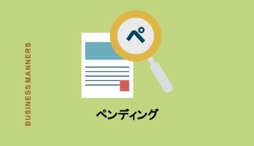 ペンディングの意味と|IT用語?類語や語源・例文・関連語・キャンセルとの違いまで徹底解説