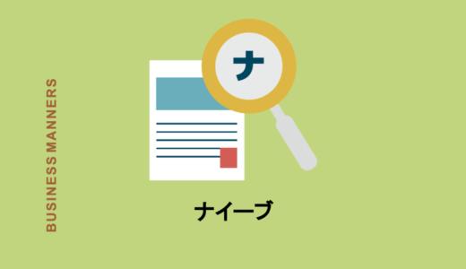 ナイーブの意味とは?日本語と英語で違う?使い方・例文・関連語を解説します