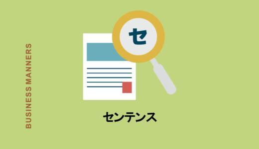 センテンスの意味は?日本語は?英語の意味からセンテンススプリングまで徹底解説!