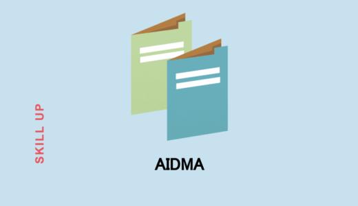 [事例つき]AIDMAとは?AISASとの違いって?マーケティングにおける理論の活用方法を徹底解説!