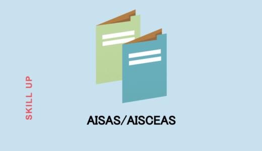 AISAS・AISCEASの法則・理論とは?実際の事例やDual AISASの知識を交えて解説