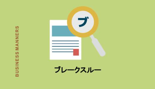 ブレークスルーの意味とは?基本の使い方から知っておきたい類語・関連語までわかりやすく解説