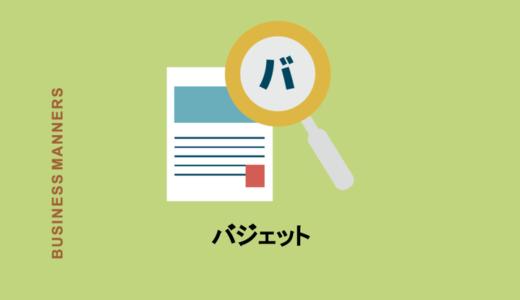 ビジネスで使う「バジェット」の意味って?使い方・例文・関連語を徹底解説!