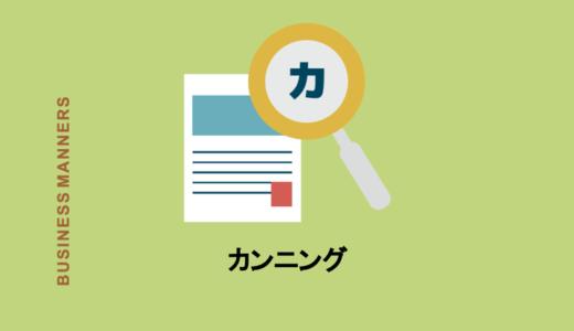 カンニングの意味は?日本と海外では使い方が違う!実態から夢占いまで徹底解説