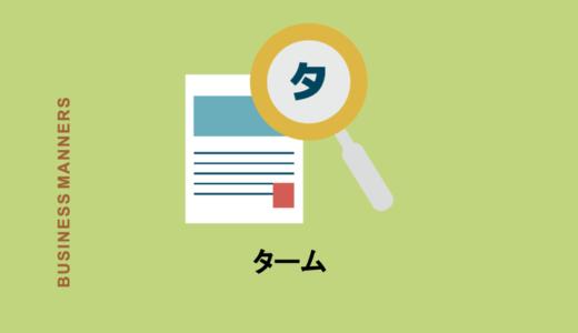 タームの意味と使い方は?ビジネスでスグに使える用法・例文・関連語を徹底ガイド