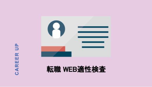 対策できるのに落ちたらもったいない!転職のWEB適性検査を徹底調査