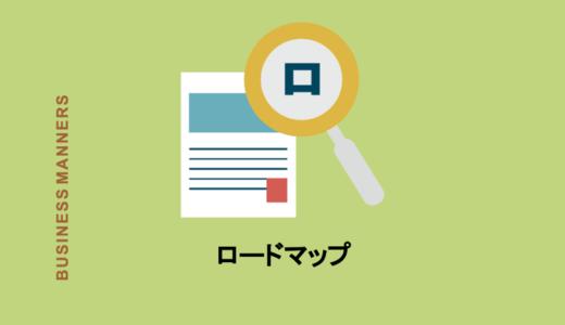 ロードマップの意味とは?書き方・作り方のポイントから混同しやすい類語まで徹底解説!
