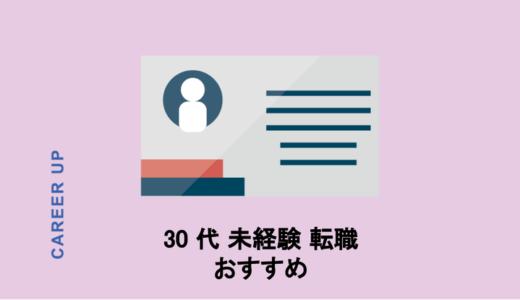 30代未経験でも転職できる!おすすめの業種や転職サービスを紹介