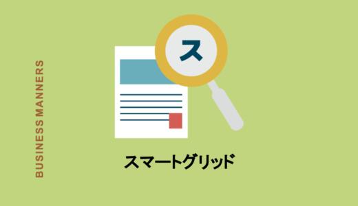スマートグリッドとは?メリットや課題って?日本の事例や関連用語をわかりやすく解説