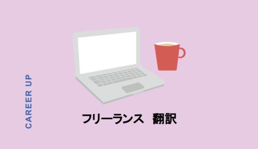 英語を活かしたい人必見!フリーランスの翻訳の始め方と働き方