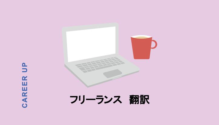フリーランス 翻訳