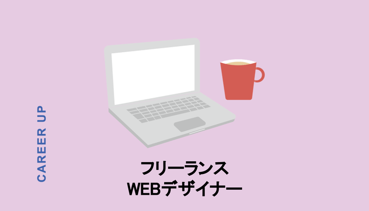 フリーランス WEBデザイナー
