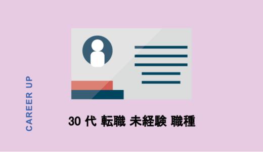 30代で未経験職種への転職を目指す!転職活動のポイントは?