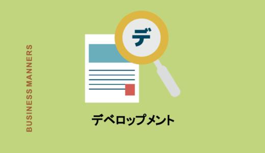デベロップメントとは?日本語と英語の意味って?ビジネス・IT・不動産業界の使い方を徹底解説
