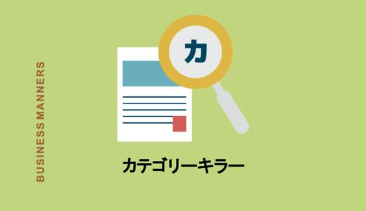 カテゴリーキラーとはどんな意味?使い方から日本における具体例まで徹底解説