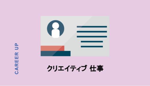 クリエイティブな仕事に就きたい!必要な資格や転職サイトを紹介