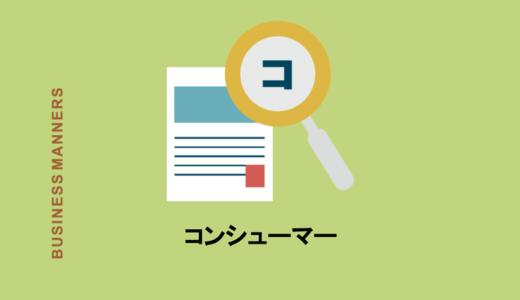 コンシューマーのとはどんな意味のビジネス用語?対義語や関連用語をたっぷりご紹介!