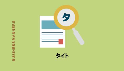 タイトは場面によって意味や使い方が異なる?例文や類語を徹底解説