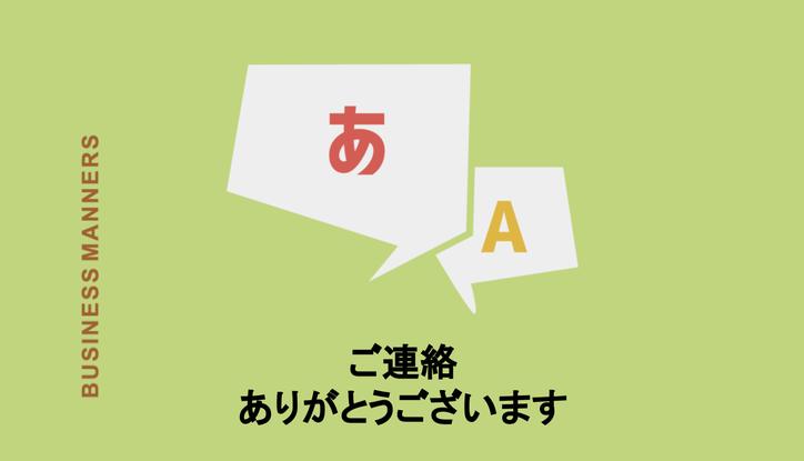 ご対応いただきありがとうございました。 英語
