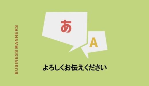 「よろしくお伝えください」の正しい意味と使い方!言い換え表現・返事の仕方・伝え方もまとめて解説