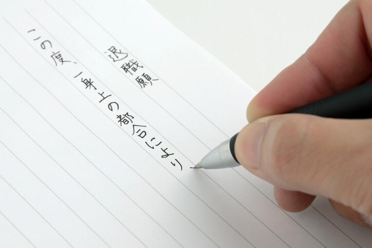 「退職願」と「退職届」の書き方