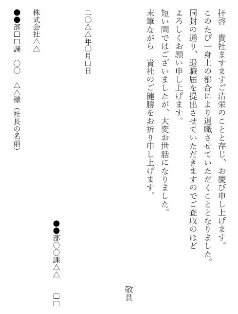 退職届 添え状 縦書き テンプレ
