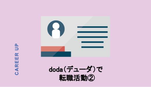 デューダできない!?ストレスフリーな入力!キャリアアップ診断の結果は?【doda(デューダ)で転職活動②】