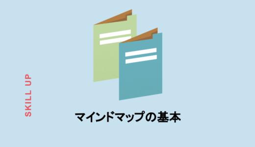 【基本編】マインドマップとは?仕事・プライベートにおける使用の目的・意味を解説!