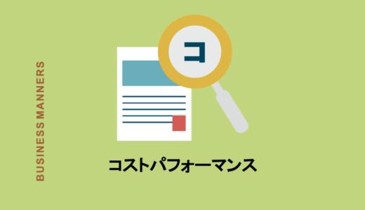 コストパフォーマンスの意味とは?言い換え・類語表現って?仕事で役立つ用語の使い方、計算方法を解説