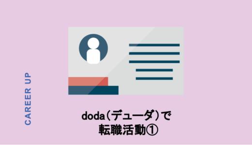 デューダする??デューダ子と転職活動スタート!【doda(デューダ)で転職活動①】