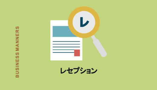 レセプションの意味とは?英語や語源って?ビジネスシーンで役立つ用語の使い方をガイド