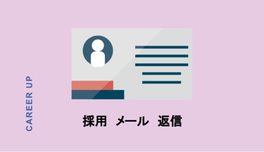 採用メールの返信マナー|新卒・転職で使えるパターン別例文を紹介