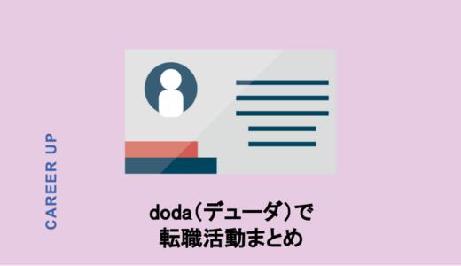 doda(デューダ)サイトの印象から登録、コンテンツ利用、求人検索まで一部始終【doda(デューダ)で転職活動まとめ】
