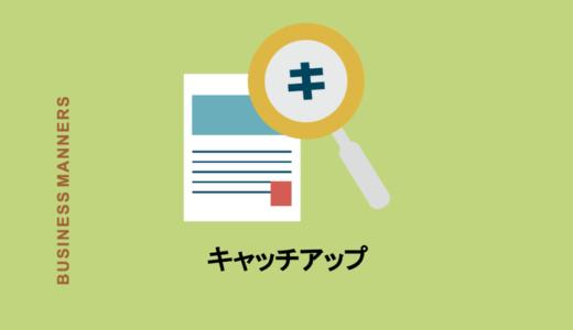キャッチアップとはどんな意味のビジネス用語?使い方や例文、類語をわかりやすく解説