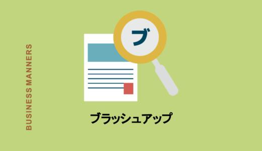 ブラッシュアップとは?スキルアップとは違う?日本語・英語の意味や類語をチェック