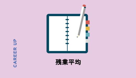 日本人の残業平均時間を検証!月45時間はヤバイ?