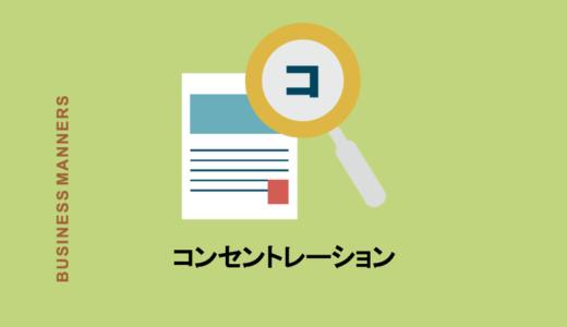 コンセントレーションの意味とは?英語や使い方、集中力を高めるためにおすすめの方法を紹介