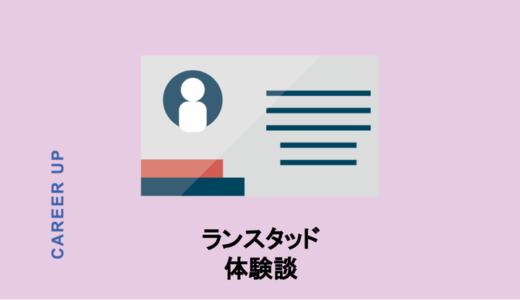 【体験談】ランスタッドに登録して評判の真相を確かめてみた!デメリットも含めて徹底レポート
