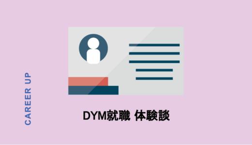 【体験談】DYM就職評判の真相は?登録から面談、求人探しまでのすべてを公開!