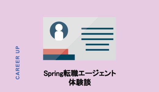 【体験談】Spring転職エージェント(アデコ)を利用して登録拒否された?実際に評判を検証した結果を公開