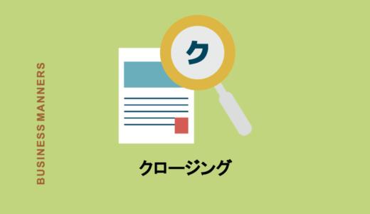 クロージングの意味とは?用語の使い方・例文、クロージング力の高め方を徹底解説