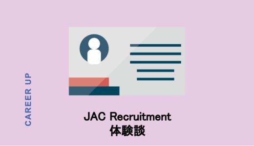 【体験談】JAC Recruitmentに登録してみた!登録方法から面談、求人紹介までリアルな情報をお届け!