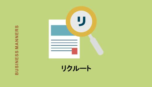 リクルートとは?言葉の意味や英語、使い方、就活・転職で覚えておきたい情報をわかりやすく解説