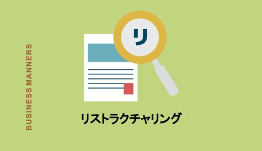 リストラクチャリングとは?用語の意味や英語、使い方、リエンジニアリングなど関連語についてもわかりやすく解説